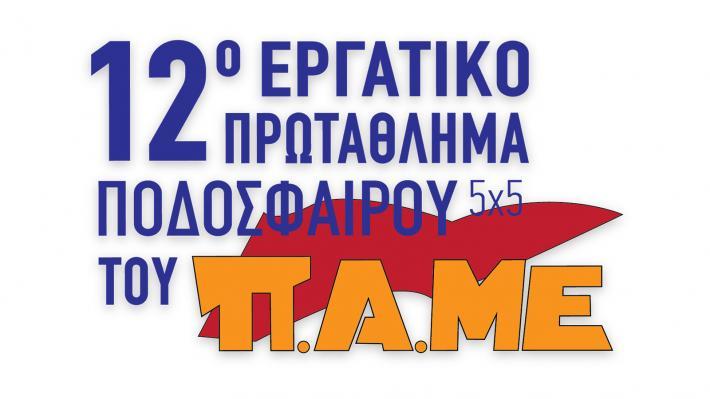 Συμμετοχή στην ομάδα ποδοσφαίρου του Σωματείου για το τουρνουά ποδοσφαίρου του ΠΑΜΕ