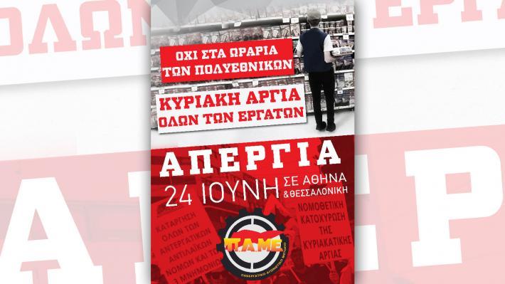 Στηρίζουμε Τις Απεργιακές Κινητοποιήσεις Των Εργαζομένων Στο Εμπόριο Στις 24 Ιουνίου Και 15 Ιουλίου