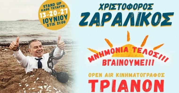 Προσφορά Προσκλήσεων για την Παράσταση standup comedy «ΜΝΗΜΟΝΙΑ ΤΕΛΟΣ!!! ΒΓΑΙΝΟΥΜΕ!!!», με τον Χριστόφορο Ζαραλίκο