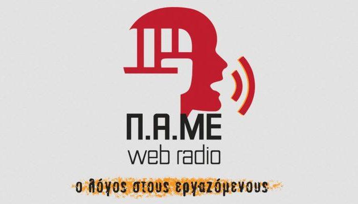 Η Εκπομπή Του Σωματείου Στις 4 Οκτώβρη στο Webradio Του ΠΑΜΕ