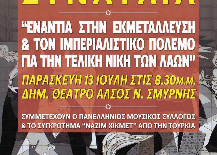 Κάλεσμα Για Τη Συναυλία Την Παρασκευή 13 Ιούλη, 8.30 μ.μ., Στο Δημοτικό Θέατρο, Άλσος Νέας Σμύρνης