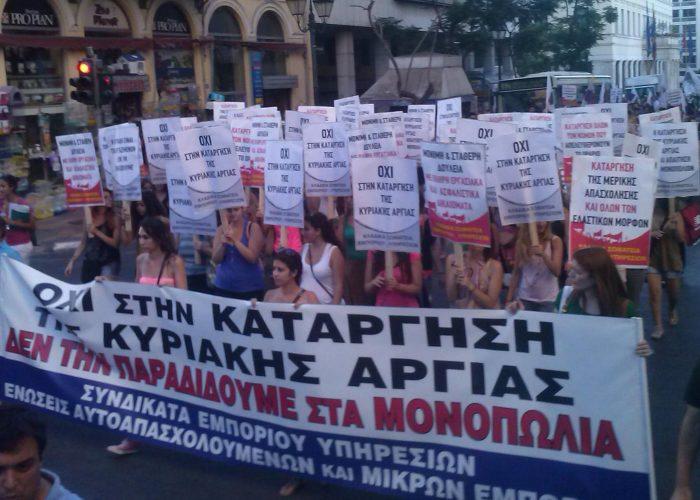 Στηρίζουμε Τις Απεργιακές Κινητοποιήσεις Των Εργαζομένων Στο Εμπόριο Στις 15 Ιουλίου Για Νομοθετική Κατοχύρωση Της Κυριακάτικης Αργίας