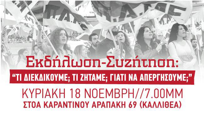 Εκδήλωση – Συζήτηση Κυριακή 18 Νοέμβρη «Τι διεκδικούμε, τι ζητάμε, γιατί να απεργήσουμε»