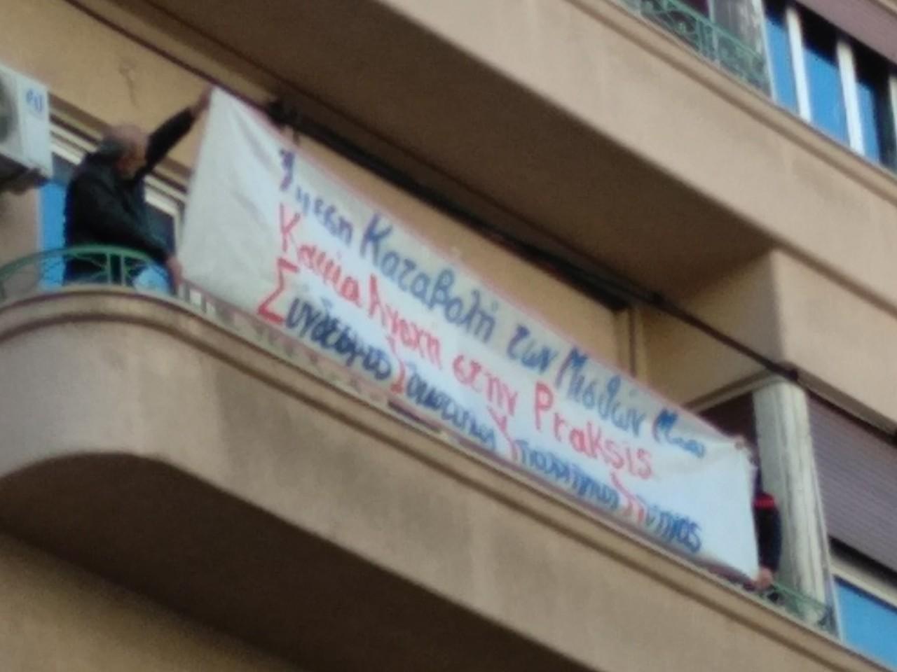 Συμβολική κατάληψη των γραφείων της ΜΚΟ Praksis. Nέα κινητοποίηση αύριο, Πέμπτη 13/12/18, 12:30μμ