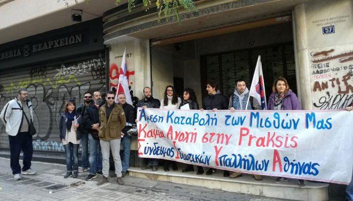 Παρέμβαση στην Κεντρική Υπηρεσία Του ΣΕΠΕ για ΜΚΟ Praksis