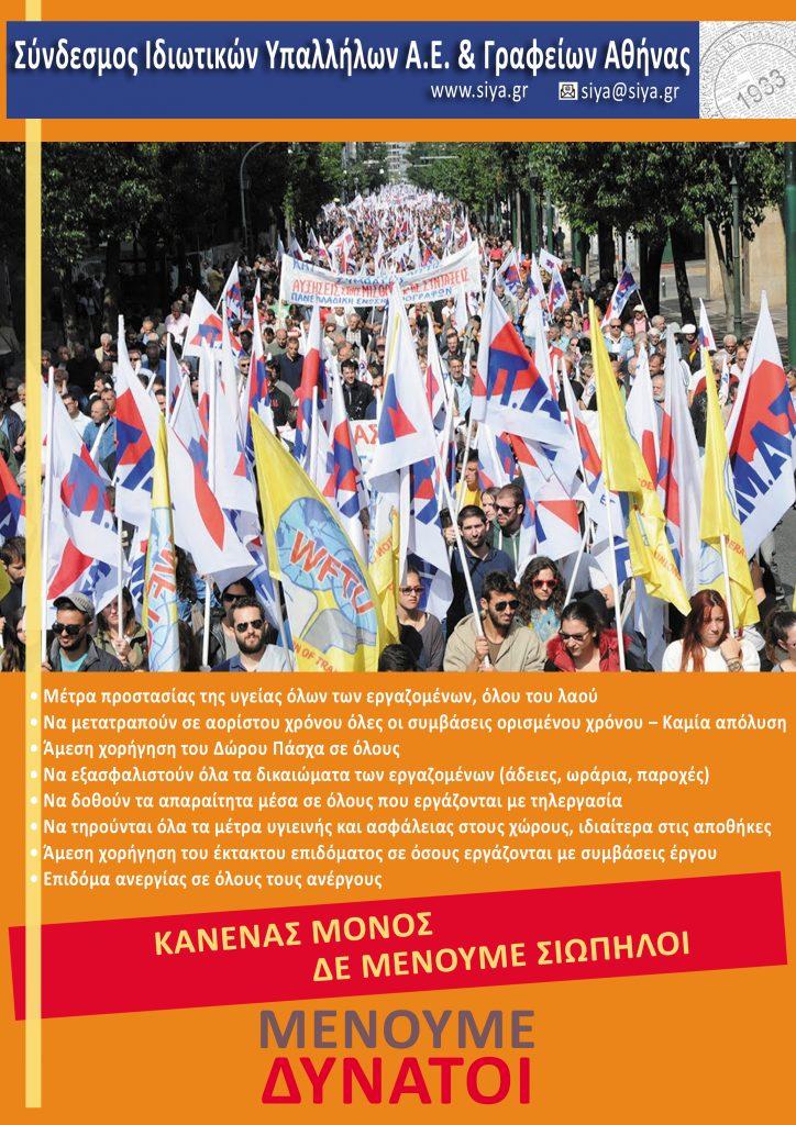 Αφίσα για πανδημία